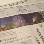 【お知らせ】20180113 日本経済新聞「何でもランキング」