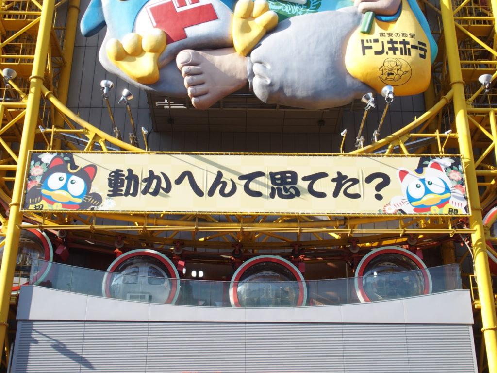 <道頓堀ドンキ観覧車・写真>