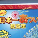 【番外編3】「血バサミ女の観覧車」&「たぶん日本一あつい観覧車」