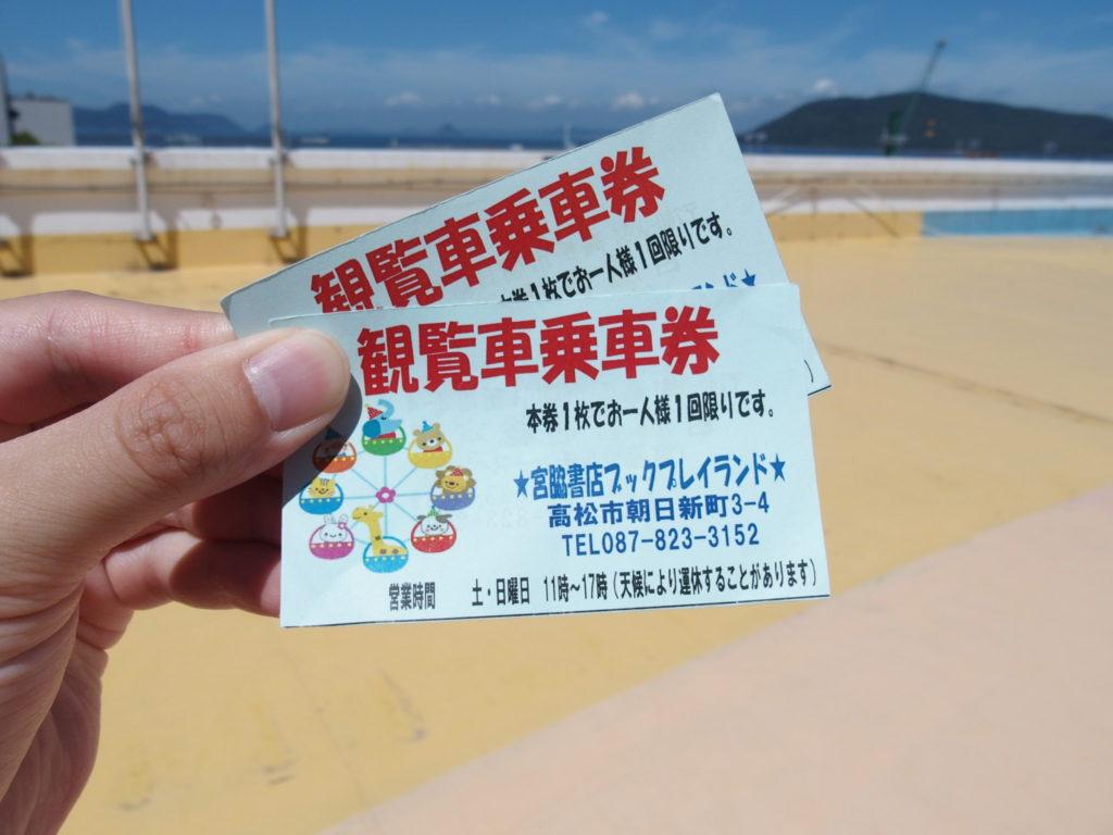 <写真・宮脇書店の観覧車の写真>