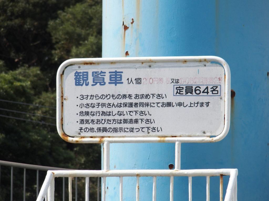 <写真・ダグリ岬遊園地の観覧車>