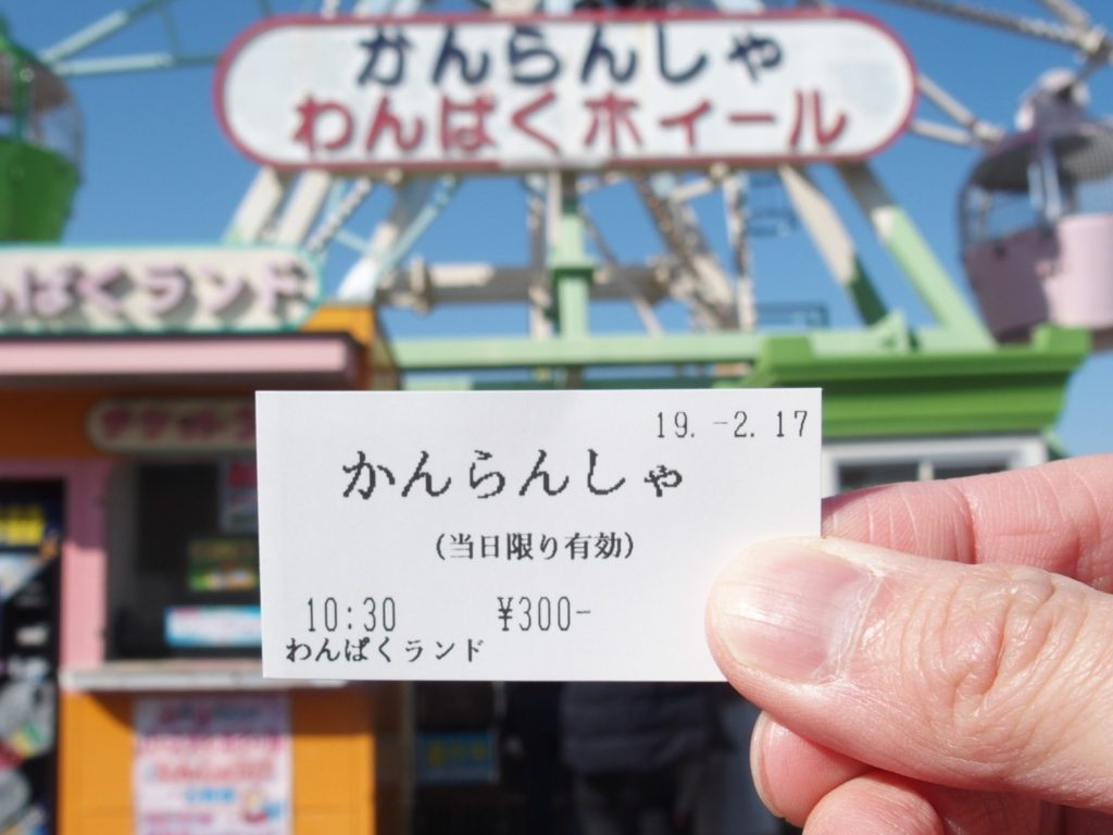 <写真・丸広百貨店(まるひろ百貨店)観覧車>