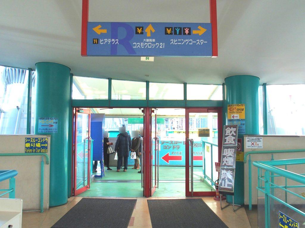 <写真・コスモクロック21>